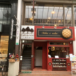 ミキコーヒー専門店 - 三木珈琲専門店さん