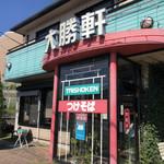 栗木台 大勝軒 - 入口
