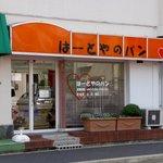 はーとやのパン - 2011/10/12撮影