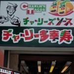 チャーリー多幸寿 -