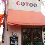 洋食 GOTOO - 店舗外観