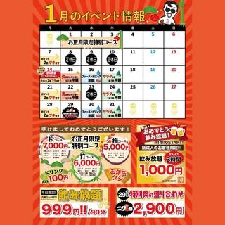 【1月限定】今月もお得!!たむらの特別「イベント情報」