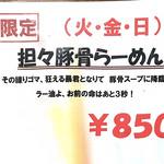 98799850 - 火金日の限定メニュー