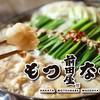 博多もつ鍋 前田屋 - メイン写真: