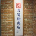台湾甜商店 - 店頭付近の看板
