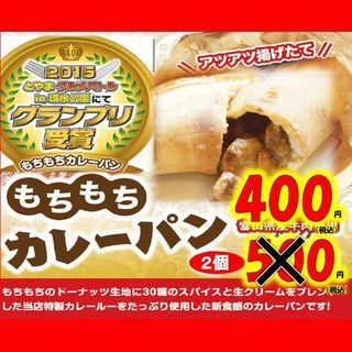 テイクアウトに!新食感の【もちもちカレーパン】販売スタート!