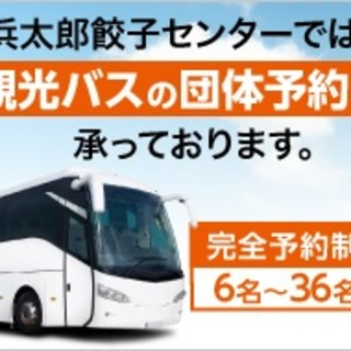 観光バス団体予約受付中!