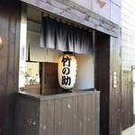 竹の助 -