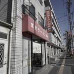 東京ラーメン本丸 - 外觀(かまへ)