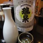 旬魚たつみ - 上撰 瑞泉 燗酒