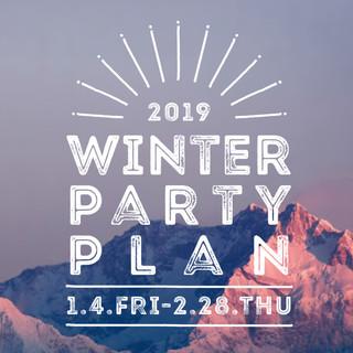冬のパーティープラン《2019年1月4日~2月28日》