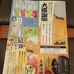 98815136 - 最強レモンサワー他(2018.12.18)