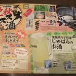 98815137 - 晩秋オススメ酒(2018.12.18)