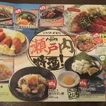 98815139 - 瀬戸内 特選!(2018.12.18)