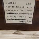 98816191 - 替玉の種類が豊富