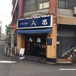 お好み焼き 八昌 - お店の外観です。(2018.12 byジプシーくん)