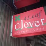 4 leaf clover -