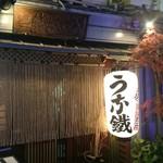 98825398 - 風情ある佇まいですね~歌舞伎町とは思えない。(^-^)