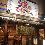 沖縄食堂 てぃーだかんかん -