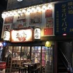 アガリコ餃子楼 大塚店 - 外観