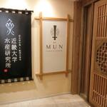 銀座MUN -