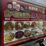 台湾料理 八福 - 食べ飲み放題メニュー