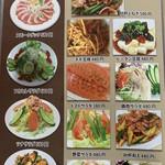 台湾料理 八福 - 前菜メニュー