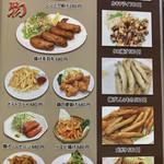 台湾料理 八福 - 揚げ物メニュー