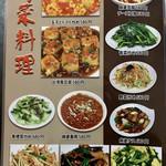 台湾料理 八福 - 野菜料理メニュー