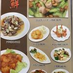 台湾料理 八福 - 海鮮メニュー