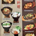 台湾料理 八福 - 鉄板料理メニュー