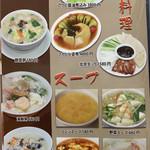 台湾料理 八福 - お粥メニュー