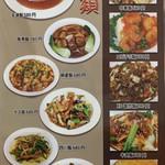 台湾料理 八福 - 飯類メニュー