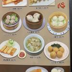 台湾料理 八福 - 点心メニュー