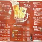 台湾料理 八福 - 飲み物メニュー