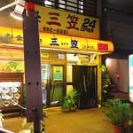 三笠 久米店 - ココなら開いていた〜24時間でも気まぐれだね〜ww