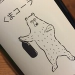LUCE - 北海道 札幌藤野ワイナリー