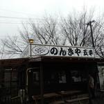 のんきや五平 -