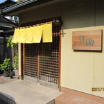 弥助寿司 - 猪熊小学校前にあります。