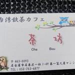98858897 - スタンプカード♪