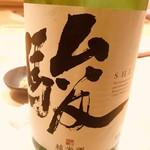 鮨 さかい - 駿、純米酒