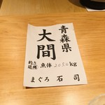 鮨 さかい - 昨夜の田可尾さんと全く一緒。まさかの共同仕入れ?