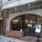 名曲・珈琲 新宿 らんぶる - 新宿喫茶の古株です