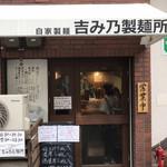 吉み乃製麺所 - 外観外観