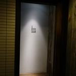 レストラン ローブ - 入り口