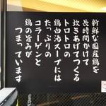 麺匠 黒春晴 - その他写真:コラーゲンたっぷりアピール