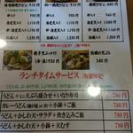 讃岐麺処 か川 - メニュー