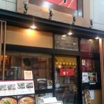讃岐麺処 か川 - 外観