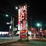 手打ちうどん 居食屋 凡愚 - 2018年12月 ド派手な看板