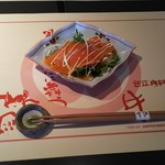 98876575 - 前菜のスモークサーモン
